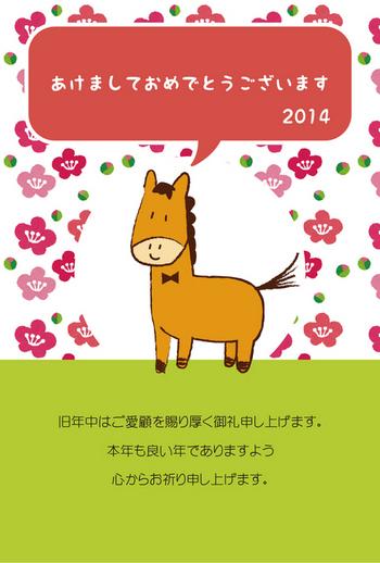 new_year_card.jpgのサムネール画像