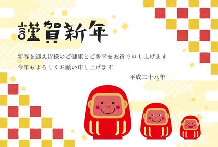 nenga_saru.jpgのサムネール画像