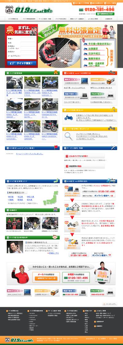 バイク無料買取査定|バイクを売るなら819査定.net