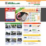 バイク査定.net(志木市)