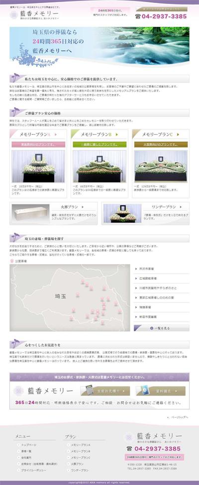 埼玉県で安心の葬儀(火葬式、1日葬、家族葬、一般葬)藍香メモリー