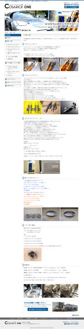 ワンオフ・オリジナルパーツ製作|コサリックワン(埼玉県新座市)