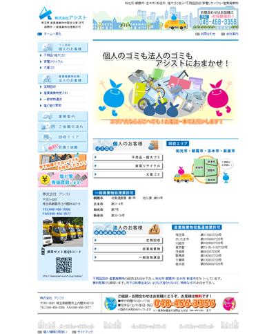 粗大ゴミ処分/不用品回収/家電リサイクル/産業廃棄物|株式会社アシスト