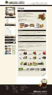 アンティーク家具・ヴィンテージ楽器の買取専門サイト | HOWLING UNITY(ハウリングユニティ)