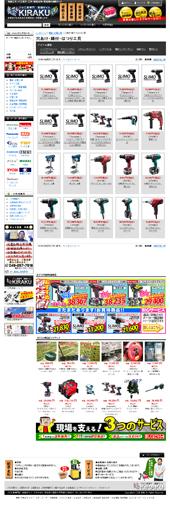電動工具激安通販ショップ 【プロ工具専門店-貴楽】