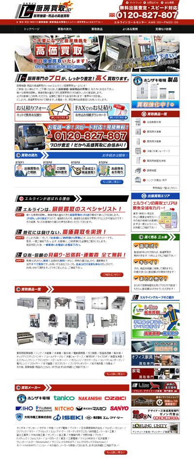 厨房機器・厨房用品の買取なら地域NO1の高額査定!エルライン厨房買取.jp