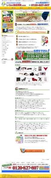 総合買取.com | 不用品の高価買取・リサイクル・格安処分のエルライン