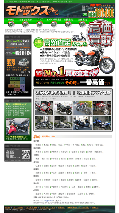 バイク買取[東京埼玉]事故車 不動バイク -モトックスMOTOCKS-
