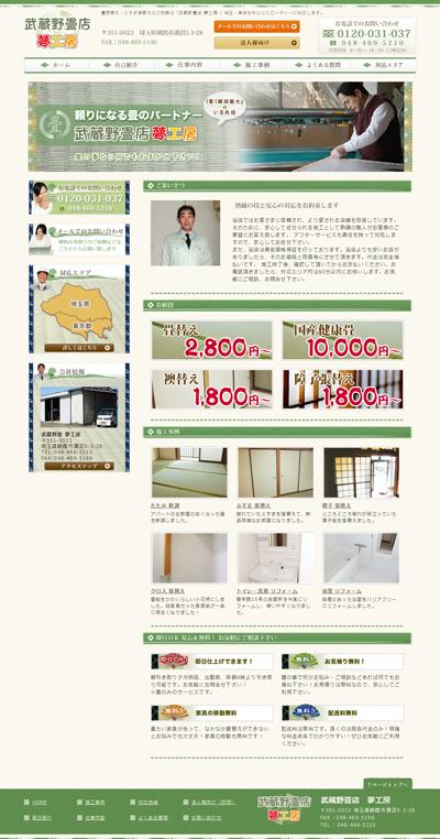 畳の張替え・表替えを頼むなら熟練の技と安さ!「武蔵野畳店-夢工房-」