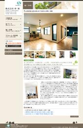 注文住宅・自由設計の建築不動産なら株式会社仲野 | 埼玉県ふじみ野市