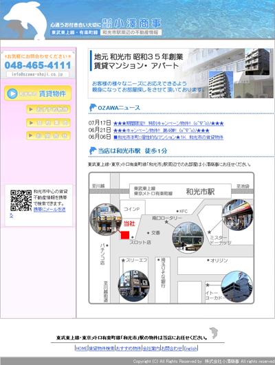 和光市駅前の賃貸不動産 小澤商事
