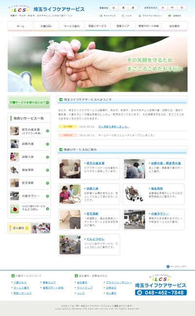 埼玉ライフケアサービス~介護・福祉生活をまごころこめサポート致します~