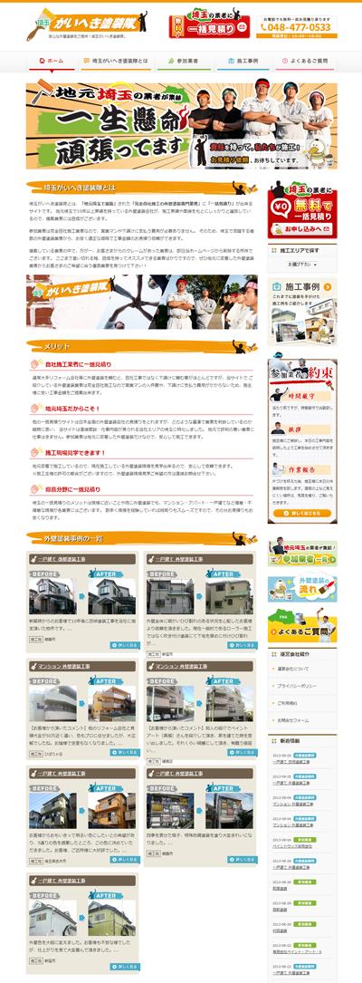 信頼出来る外壁塗装業者を埼玉県でお探しなら「埼玉がいへき塗装隊」