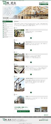 埼玉県三芳町の地域密着工務店|有限会社勝建設
