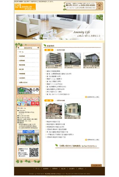 埼玉県の新座市、朝霞市、富士見市、川越市の不動産ならお任せ下さい! タツミホーム