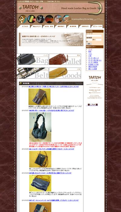 ハンドメイド革製品 製作・販売・リメイク|TAATOM -タートム-