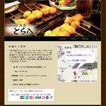 Kushiage 魚菜 とら八(富士見市)