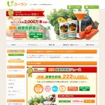 ミリオン野菜ジュース通販ユーワン(埼玉県新座市)