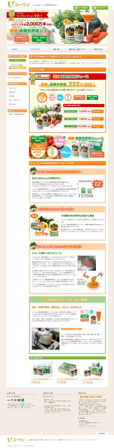 ミリオン野菜ジュース通販ならユーワンオンラインショップ